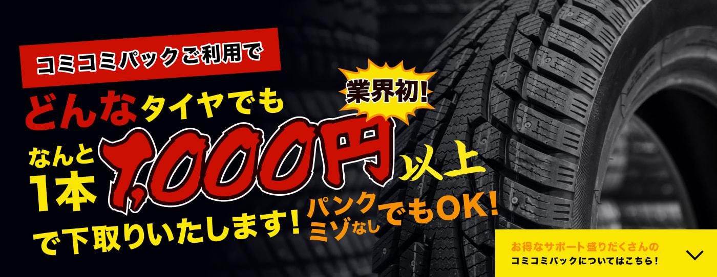 コミコミパックご利用でどんなタイヤでもなんと1本1,000円以上で下取りいたします!パンク・ミゾなしでもOK!